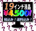 【中古】お楽しみ19インチ液晶ディスプレイ メーカ...