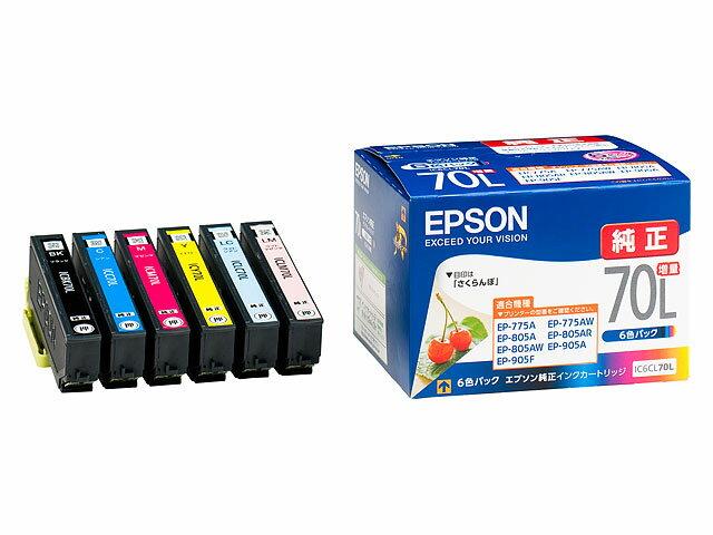 【ネコポス便発送】EPSON純正品 IC6CL70L 6色パック 増量【箱なし特価品・送料無料】