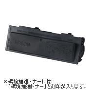 EPSON LPB4T10V 環境推進トナー 純正品【送料無料】 火の