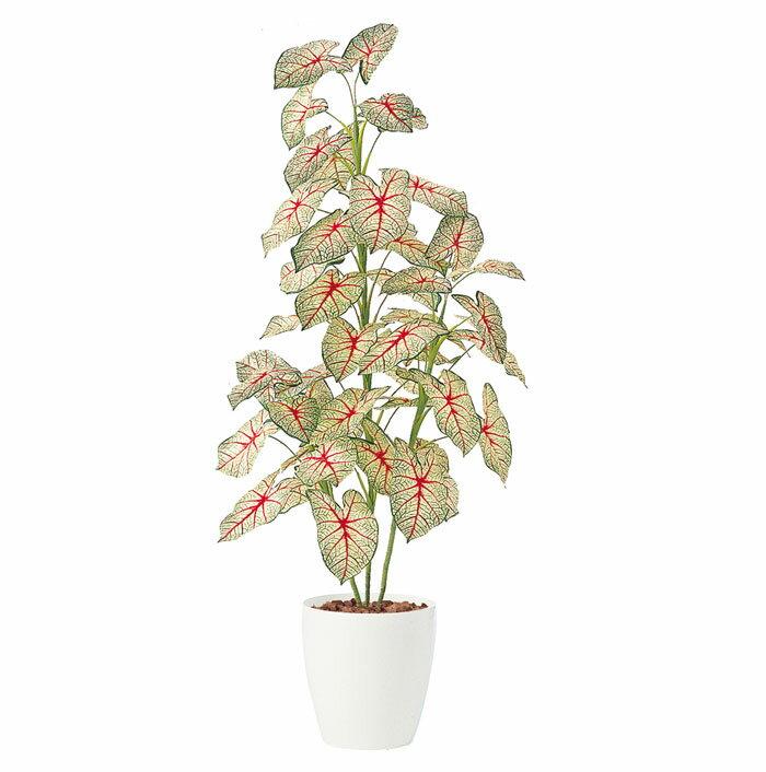 観葉植物 インテリア 造花 大型 人工観葉植物 消臭・抗菌 UDD触媒 カラジウムトロピカーナ 160cm 送料無料 フェイクグリーン 【RCP】 【観葉植物】南国の花といえばやっぱりこれ!鮮やかな色が特徴のグリーン。サトイモ科カラジュウム属、見た目も鮮やかな葉が魅力です。