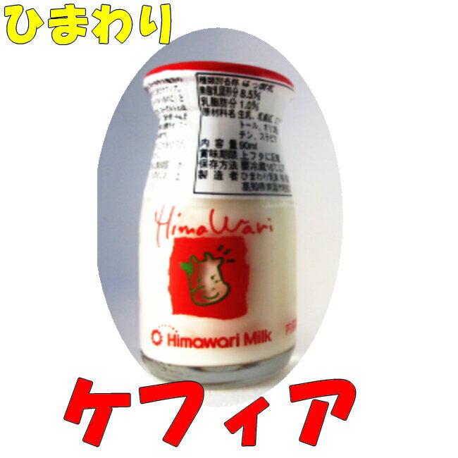 ひまわり ケフィア 90mL(7本)