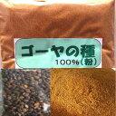 ゴーヤの種100g (ごーやの種)粉