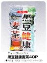 黒豆健康麦茶 40P