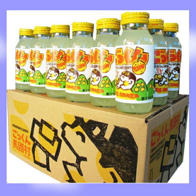 ゆずドリンク飲料 ごっくん馬路村 180ml 24本入り 柚子ドリンク...:shop-keyya:10001147