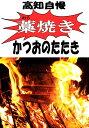 超豪華!【送料無料】高知県自慢藁焼き(ワラ焼き)トロ鰹のたたき 3節セット1kg以上!
