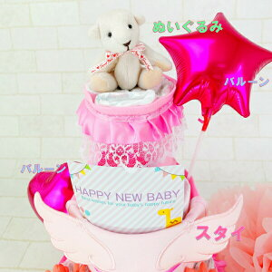 最短26日(火)到着可 おむつケーキ 出産祝い ベビー