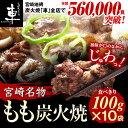 【宮崎地鶏】【送料無料】本場宮崎の鶏もも炭火焼[100gを1...