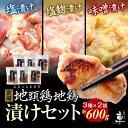 【宮崎地鶏】★幻の地鶏★『地頭鶏地鶏』ももむね漬け3