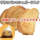 自慢のプレーンラスク 手作りパンのシュガーラスク(パンチップス) 70g 4000円以上お買い上げで送料無料!【RCP】 スイーツ・お菓子・...