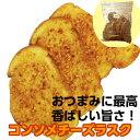 楽天ラスクとクッキーショップくわのみ【オリジナルおつまみチップス!】コンソメチーズ味ラスク(パンチップス)  おつまみ創作ラスク 70g 20P03Sep16 スーパーセール