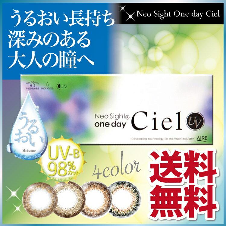 【送料無料】ネオサイトワンデーシエル(Ciel)...の商品画像