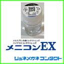 【送料無料】【最安挑戦】メニコンEX/常用ハードコンタクトレンズ