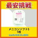 【送料無料】【最安挑戦】メニコンソフトS 2枚セット 1年保障 【医療機器】【処方箋確認不要】