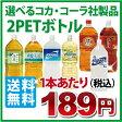【エントリーでポイント10倍】【送料無料】【代引不可】【2ケース】 選べる2LPET コカ・コーラ社商品