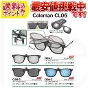 Coleman(コールマン) CL06 クリップオン 前掛け偏光サングラス UVカット