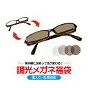 【送料無料】【福袋】度付き調光レンズ付きメガネ福袋 (度入り...