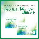【送料無料】【最安挑戦】アイレ ネオサイト14 UV 2箱セット!/2週間使い捨てコンタクトレンズ/05P05Sep15