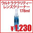 【送料無料】ウルトラクラリティー レンズクリーナー 178ml