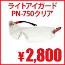 【送料無料】花粉症予防メガネ  ライトアイガード PN-750 クリア-タイプ