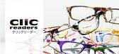 【エントリーでポイント10倍】【送料無料】老眼鏡 クリックリーダー【ハリウッドセレブや芸能人多数愛用】 老眼鏡 全12色 クリーニングクロス付き
