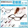 【エントリーでポイント10倍】[Clic readers] クリックリーダー ユーロ 全7色 老眼鏡【正規品】高機能クロス付