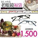 【送料無料】【家めがね】度付レンズ付き老眼鏡福袋 (老眼鏡+...