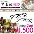 【送料無料】【家めがね】度付レンズ付き老眼鏡福袋 (老眼鏡+メガネ拭き+布ケース付)