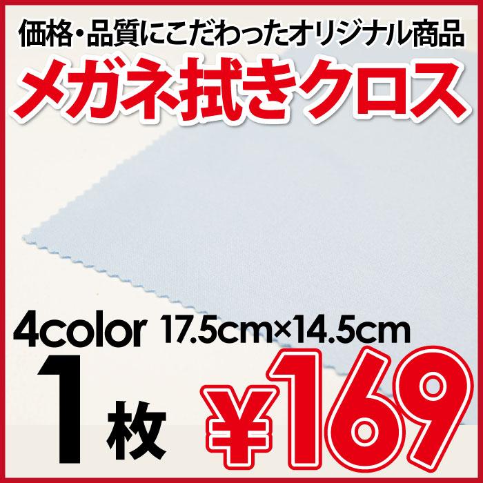 メガネ拭き1枚(黄・緑・青・ピンク)17.5cm×14.5cm クロス 眼鏡拭き スマホクリーナー めがねふき クリーニングクロス 業界最安値挑戦