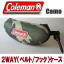 【送料無料】サングラスケース Coleman コールマン アウトドア COLEMAN CASE CO-07(迷彩)