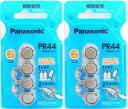 【エントリーでポイント10倍】【送料無料】パナソニック製 補聴器電池 PR44(675) 2個セット(12粒)