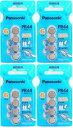 【送料無料】パナソニック製 補聴器電池 PR44(675) 4個セット(24粒)