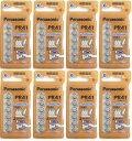 【送料無料】パナソニック製 補聴器電池 PR41(312) 8個セット(48粒)