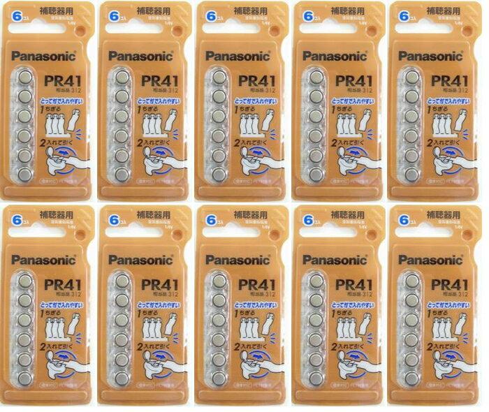 【送料無料】パナソニック製 補聴器電池 PR41(312) 10個セット(60粒)