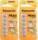 【エントリーでポイント10倍】【送料無料】パナソニック製 補聴器電池 PR48(13) 2個セット(12粒)