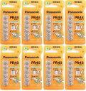 【エントリーでポイント10倍】【送料無料】パナソニック製 補聴器電池 PR48(13)8個セット(48粒)