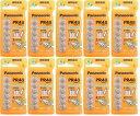 【エントリーでポイント10倍】【送料無料】パナソニック製 補聴器電池 PR48(13)10個セット(60粒)