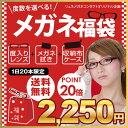 【送料無料】【家メガネ】度付きレンズ付きメガネ福袋