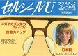 セルシールU 1ペア S〜LLサイズまで 【鼻あて部分がプラスチックの場合のメガネのずれ落ち防止】