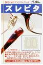 ■ズレピタ■メガネのズレ防止■シリコンシール