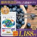 ブルーベリー ・ ルテイン ・ ビタミンB12.B1.B6配合。(90粒入/1袋 約1ヵ月分) コンタ