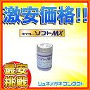 【最安挑戦】エイコーソフトMX (1枚)/ /最安挑戦中!/常用ソフトコンタクトレンズ【処方箋確認不要】