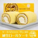 【ローザンヌ】純生はちみつロールケーキ(砂糖・バター不使用)