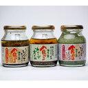 【共栄食糧】食べるオリーブオイル3種セット ご飯のお友 ギフ...