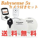 hisense社 Babysense 5s Video Movement Monitor Babysense 7 ベビーセンス 7 (最新版)ベビーセンス ベビーモニター カメラ付き セット 乳幼児 感知センサー 乳幼児 呼吸モニター