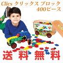 [クリックス] ブロック 400ピース 知育玩具 おもちゃ CLICS TOYS Rollerbox Toy 400Piece CB409 [並行輸入品] [海外お取り寄せ商品] [送料無料]【smtb-tk】