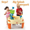 【STEP2】 ステップ2 ビッグスプラッシュ ウォーターパーク 726800 水遊び 脚付き おもちゃ 玩具 [並行輸入品] [海外お取り寄せ品] Step2 Big Splash Waterpark 【smtb-tk】