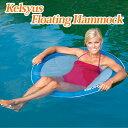 【Kelsyus 】 ケルシウス フローティング ハンモック 大人用 浮き輪 フロート Kelsyus Floa