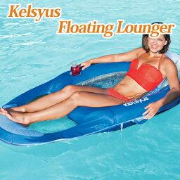 【Kelsyus】 ケルシウス フローティング ラウンジ チェアー 大人用 浮き輪 フロート [並行輸入品] [海外お取り寄せ品] Kelsyus Floating Lounger Chair 【送料無料】海 海水浴 プール 水着 マリンスポーツ レジャー コンパクトに収納できて持ち運び簡単♪