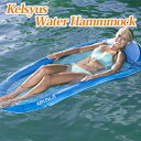 【Kelsyus】 ケルシウス ウォーター フローティング ハンモック 大人用 浮き輪 フロート 枕