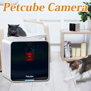 【見守りカメラ】ペットキューブ(Petcube)(HD 720P) Wi-Fi ペット用 カメラ留守番中のペットちゃんと遊べるカメラ♪スマホ等のアプリで連動![ペットカメラ]海外お取り寄せ商品 並行輸入品[無線カメラ/Wi-Fiカメラ/ペット用品/ワイヤレスカメラ]